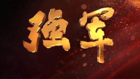 大型电视纪录片《强军》在上海警备区官兵中引起强烈反响