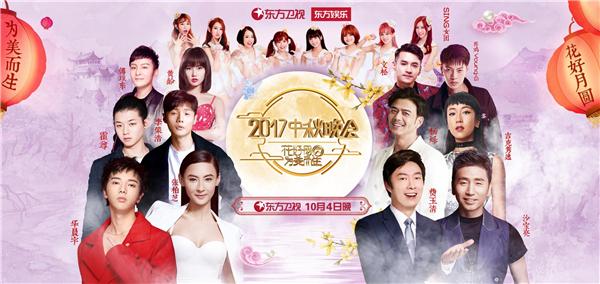 【横板】2017东方卫视中秋晚会全阵容海报.jpg