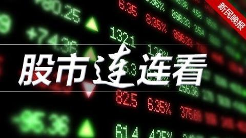 股市连连看|一周股评:周一跳空缺口为什么很快被封闭?