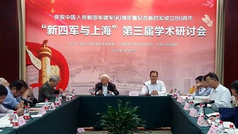 """""""新四军与上海""""学术研讨会举行:上海超2万人曾参与新四军和华中根据地建设"""