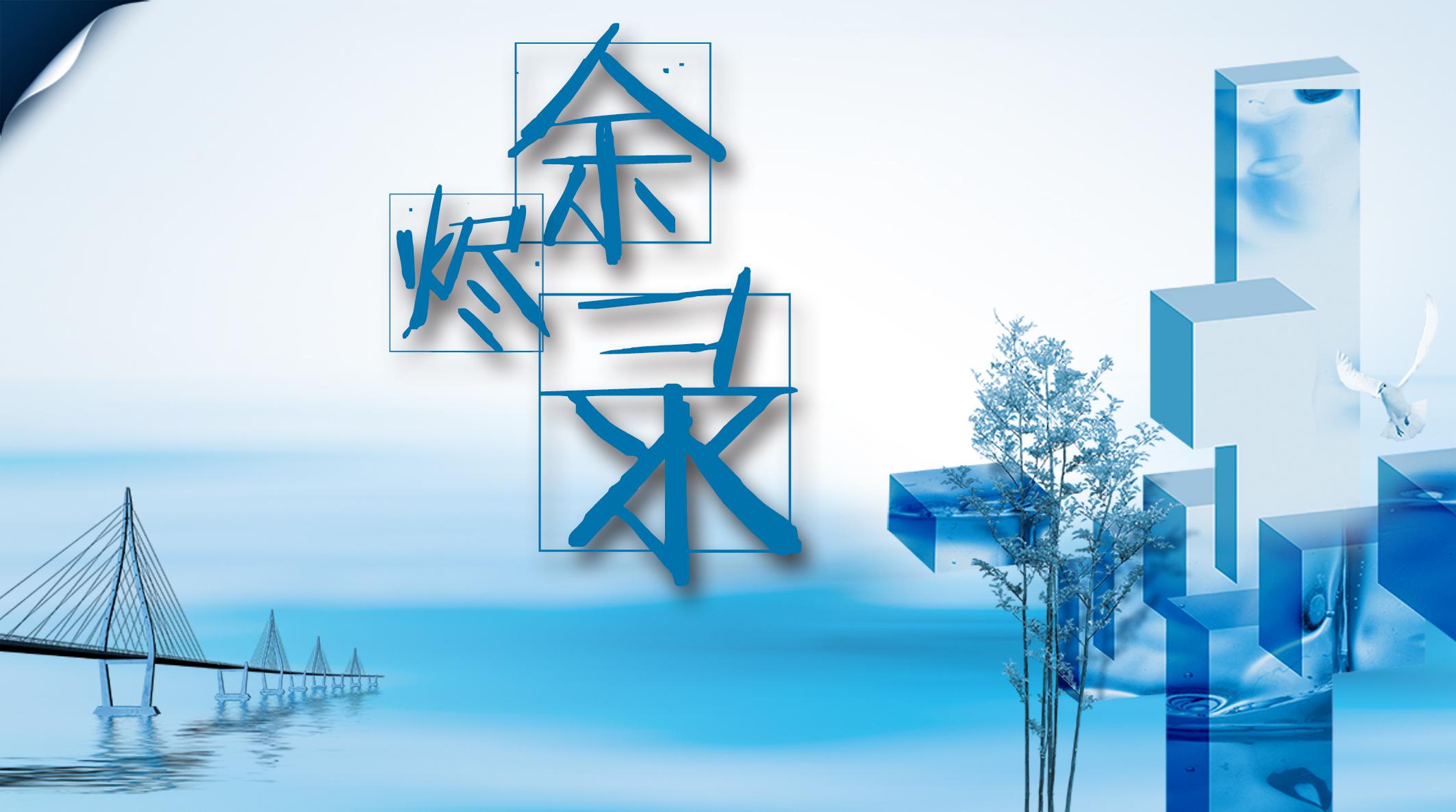 """余烬录丨苏轼乐意被小学生如此""""肢解""""吗?"""