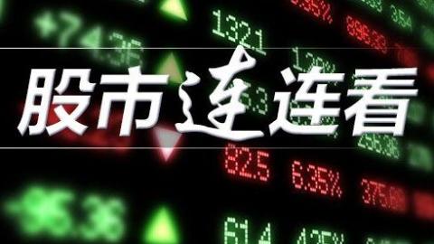 股市连连看 | 近七成股票股价超6124点