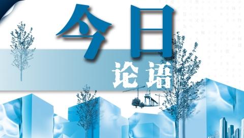 今日论语   充分体现中国的开放和自信