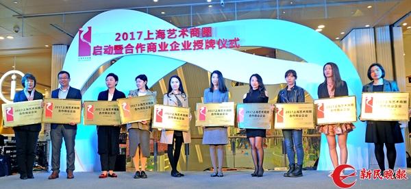 2017上海艺术商圈,让流动的艺术在公共空间生根发芽