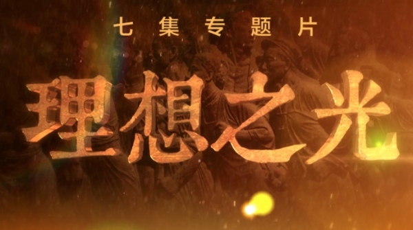 《理想之光》昨开播 讲述7位共产党人的伟大人生