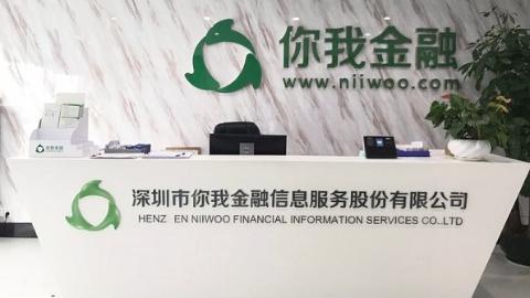 """新丝路文旅收购""""你我金融""""推动普惠金融发展"""