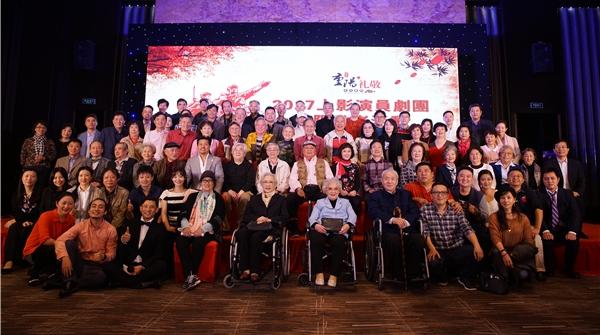 四代上海电影人汇聚一堂!上影演员剧团举行重阳敬老活动