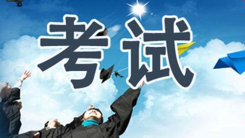 多维度分析考试成绩 上海发布《高中学业水平考试区域成绩分析报告》