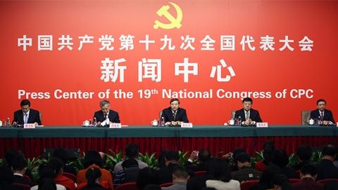 十九大第二场记者会:中国品牌、声音、形象越来越得到认可