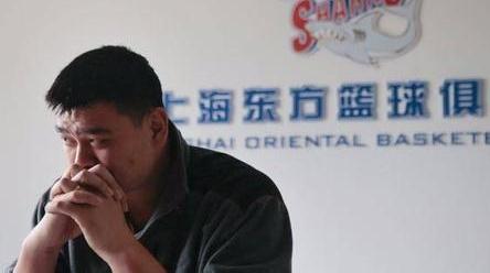姚明正式退出上海东方篮球俱乐部