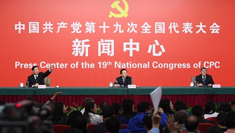 十九大第六场记者招待会:全面建立自然资源产权制度已开启历史性起步