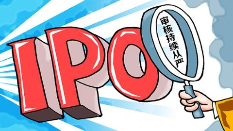 证监会核发9家IPO批文 企业筹资总额不超过95亿元
