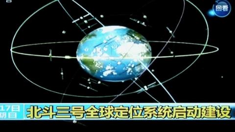 北斗三号下月初首发两颗全球组网卫星 同济研发北斗导航无人清扫车运行在即