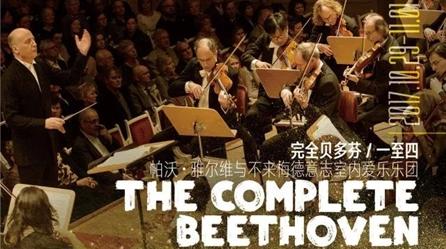 """4天9首交响曲!他们,让你领略""""完全贝多芬"""""""