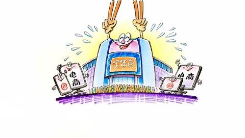 """【学思践悟十九大】独家述评丨抢滩新零售,实体店借光""""双11"""""""