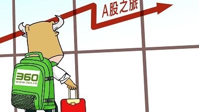 """360""""回A""""方案出炉 504亿借壳江南嘉捷"""