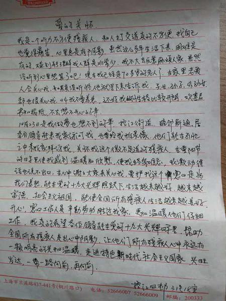 社区新发现|七旬老人感谢信 睦邻扶持见真情