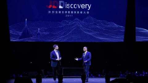 首届京东金融全球数据探索者大会召开
