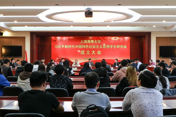 图说:上海海事大学习近平新时代中国特色社会主义思想学生研究会成立大会 来源:上海海事大学.jpg