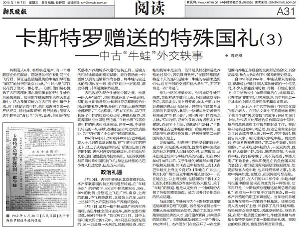 """图说:本报曾报道过中古""""牛蛙""""外交的故事.jpg"""