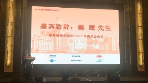 """16条研发""""新政""""促创新要素全球配置 上海外资研发中心论坛开幕"""