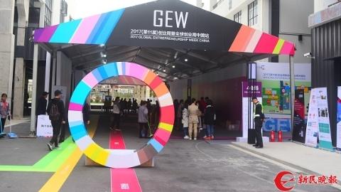 第11届全球创业周中国站今天开幕 全国1/3顶尖科研成果由上海创造