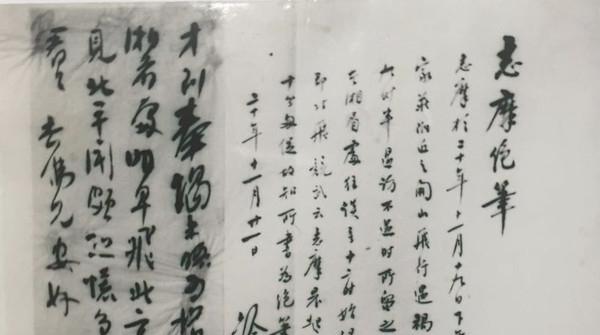 徐志摩的一封绝笔信