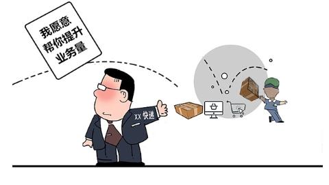 快递经理以帮助提升业务量为由向员工索贿:每个快递抽1.2元