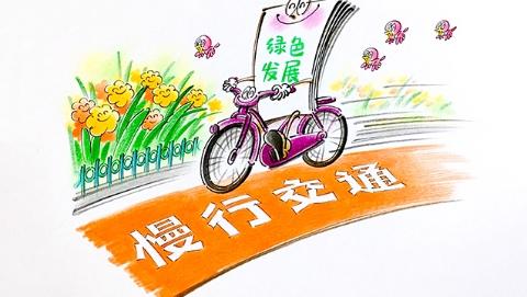 """【学思践悟十九大】独家述评丨""""慢行交通""""的快节奏"""
