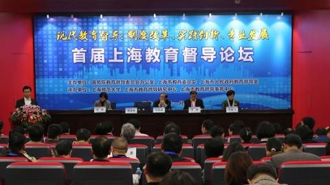 首届上海教育督导论坛举行