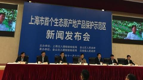 金山吕巷获评上海市首个生态原产地产品保护示范区