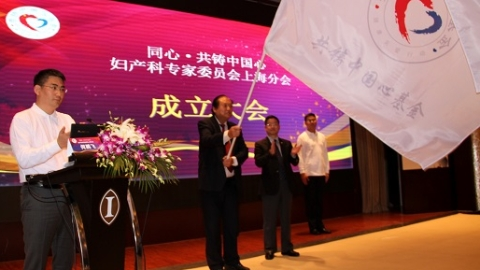 """""""共铸中国心""""妇产科专委会上海分会成立 打响女性健康保卫战"""
