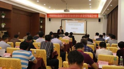 中国医师协会急救复苏专业委员会创伤骨科与多发伤学组成立