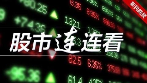 股市连连看|一周股评:周五暴跌是一轮调整的开始吗?