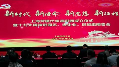 十九大精神上海劳模代表宣讲团今天成立
