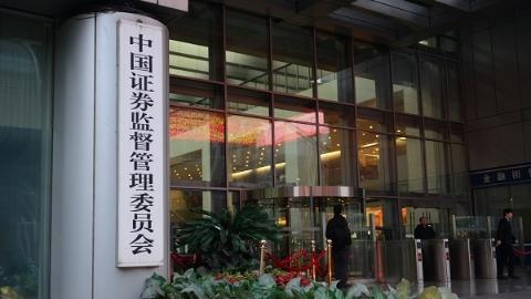 证监会明年起实施新证券交易所管理办法
