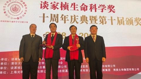 第十届谈家桢生命科学奖在京颁奖 上海科学家邓子新院士等获殊荣