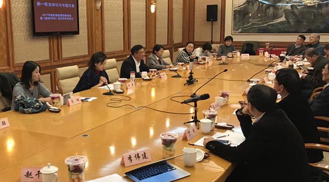 《新民环球》年终专家论坛举行