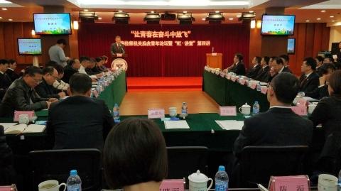"""""""让青春在奋斗中放飞"""" 上海检察机关举办反贪青年论坛"""
