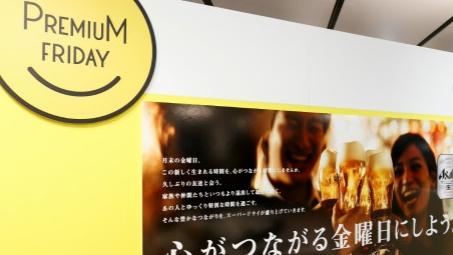 国际货币基金组织建议日本控制加班