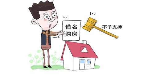 """为避""""限购令""""父借儿名购房 起诉要求确权未获法院支持"""