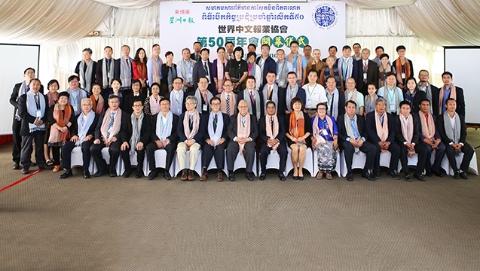 世界中文报业协会第50届年会在柬埔寨召开