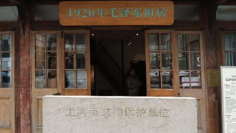 传承红色基因丨红色珍珠灿映繁华盛景 安义路63号:毛泽东人生转折点