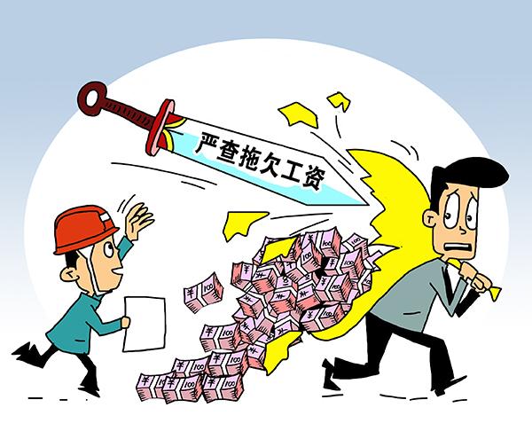 图片来源:视觉中国 农民工欠薪可追回 位于北京西路1013号的上海艺飨餐饮管理有限公司(下称艺飨公司)拖欠员工7月至8月的工资近20万元。区劳动监察大队监察员接报后,第一时间赶至现场,宣讲法律政策,安抚讨薪员工,并联系公司法人,对相关股东进行调查询问。 区劳动监察大队联合石门二路街道、派出所、区总工会等部门,向欠薪员工宣传法律法规政策,同时,申请公司财产保全,并向市场监督管理局静安分局发送《关于暂缓办理艺飨公司注销手续的函》,以便最大限度维护劳动者利益。值得一提的是,鉴于公司法人经联系仍不出现,区劳动监