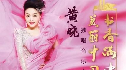 """""""书香满中华 美丽中国梦""""  黄晓个人独唱音乐会即将举行"""