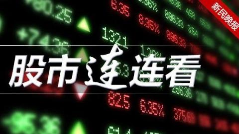"""财经连连看 一周股评:如何看待今年股市的""""二八""""现象?"""
