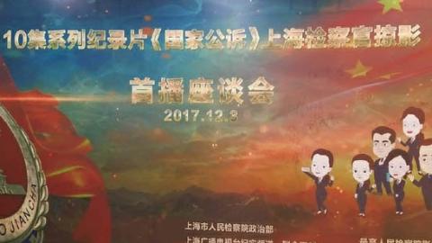市检察院举行纪录片《国家公诉--上海检察官掠影》首播座谈会