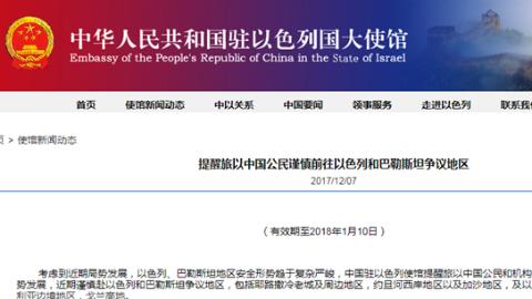 中国驻以使馆发布提醒:旅以中国公民谨慎前往以色列和巴勒斯坦争议地区