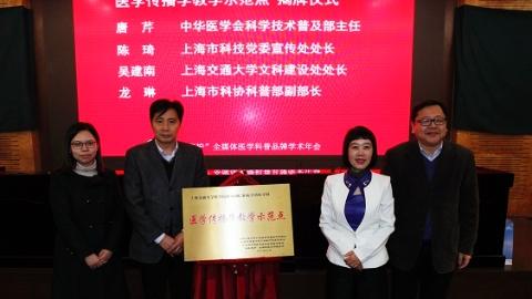 """国内首个""""医学传播学""""教学示范点在沪揭牌 医生要像做科研一样做科普"""