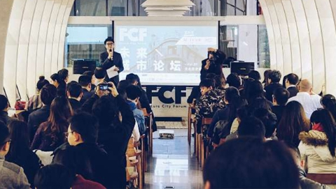 """首届""""未来城市论坛""""举行 探讨历史建筑的保护与再生"""